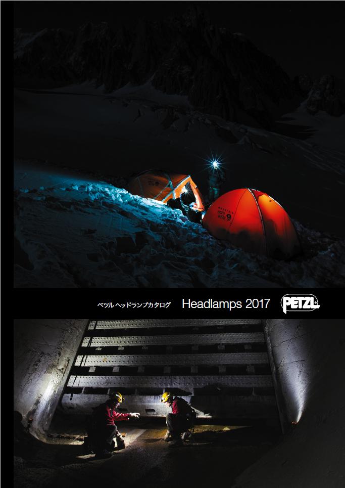 petzl-headlamps2017