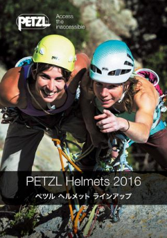 petzl_helmets_2016-jp