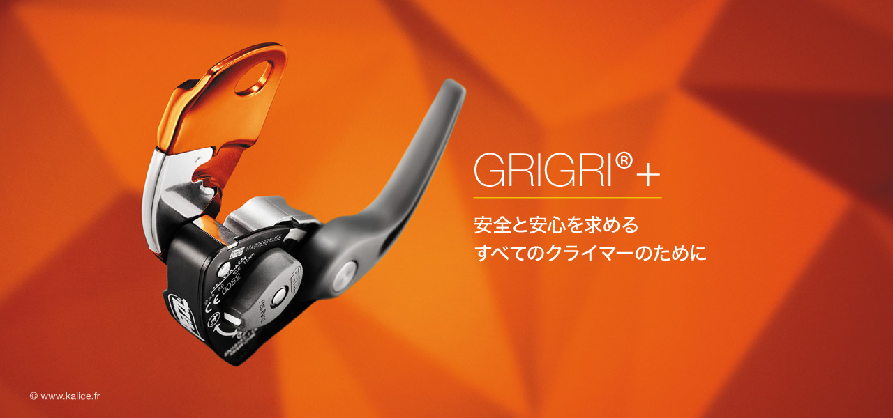 news-grigri-plus-ad-en