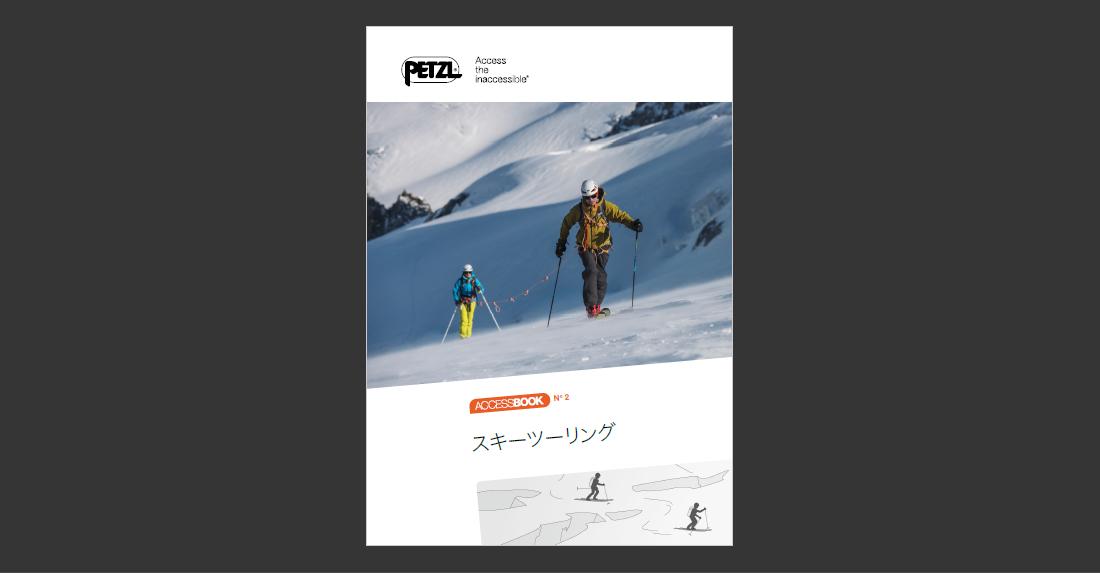access-book-ski