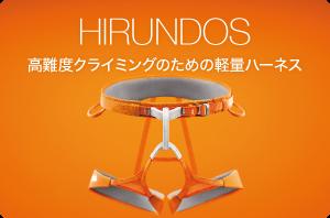 HIRUNDOS